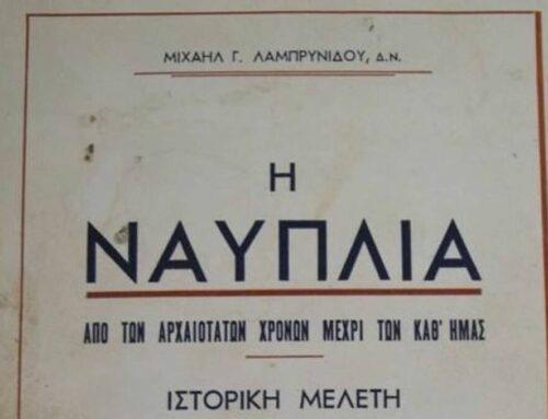 """""""Nafplia"""" di Michalis G. Lambrinidis. Un manoscritto sui rapporti nel medievo tra Amalfi e Naflio"""